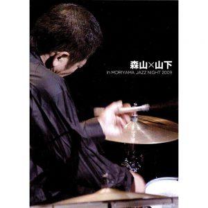 森山威男×山下洋輔 – 森山×山下 in MORIYAMA JAZZ NIGHT 2009