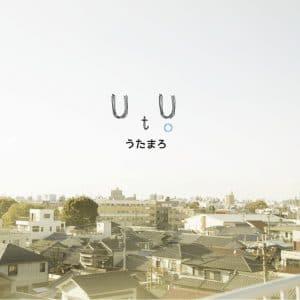 うたまろ「U to U」