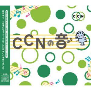 CCNの音(ね)