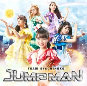 チームしゃちほこ – JUMP MAN