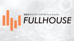 音楽とサウンドのプロフェッショナル 株式会社フルハウス