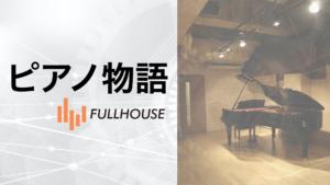 フルハウス ピアノ物語