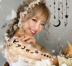 山路裕子 1st CDアルバム「ピアノガール」